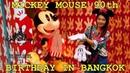 🇹🇭 ФЕСТИВАЛЬ БЕСКОНЕЧНОЙ МАГИИ В БАНГКОКЕ 🐭 VLOG MICKEY MOUSE 90th BIRTHDAY IN BANGKOK