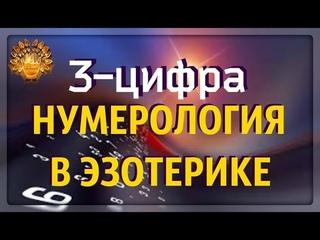 💫Эзотерическая нумерология⏩Цифра-3📌Смотреть видео А.Дуйко Эзотерика Кайлас нумерология в эзотерике