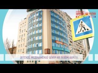 Медицинский центр на Ленинском пр-те: педиатр, ЛОР, вакцинация и пр.