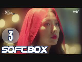 Озвучка SOFTBOX Воспоминания об Альгамбре 03 серия