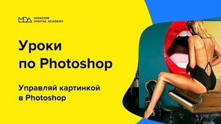 Уроки Photoshop. Работа с фото. Moscow Digital Academy
