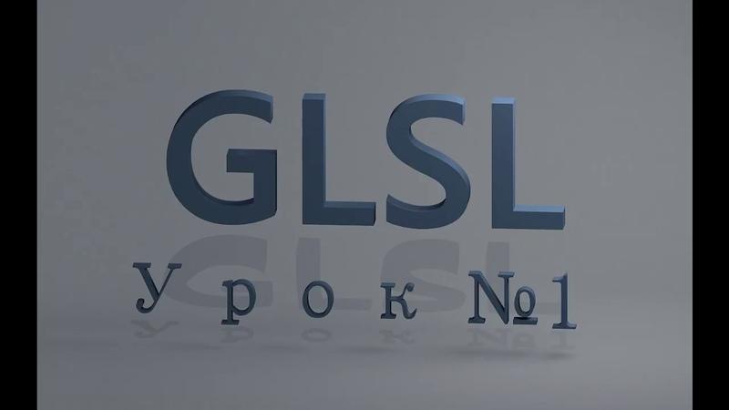 GLSL Урок№1