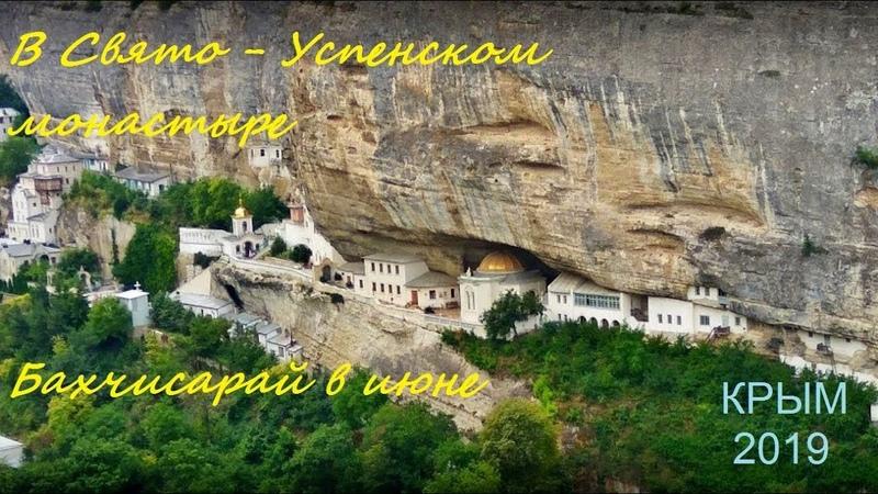 Свято Успенский пещерный монастырь Крым 2019 Бахчисарай 29 июня