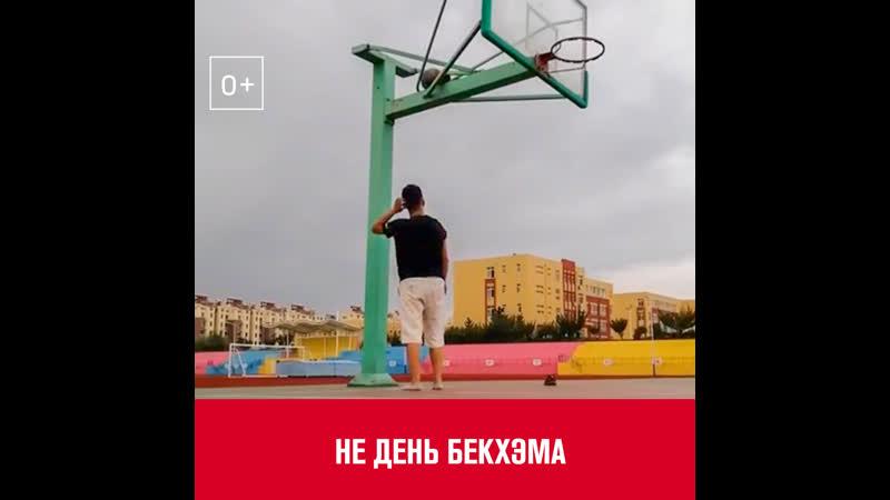 Не день Бекхэма Москва FM
