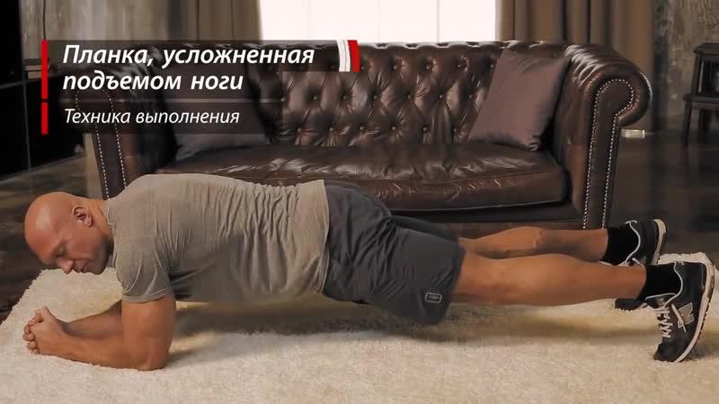 Упражнения для пресса- планка - Домашние тренировки с Денисом Семенихиным