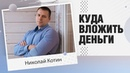 Куда вложить деньги рубли в 2019 г инвестиции в акции ipo аллокация Unitedtraders