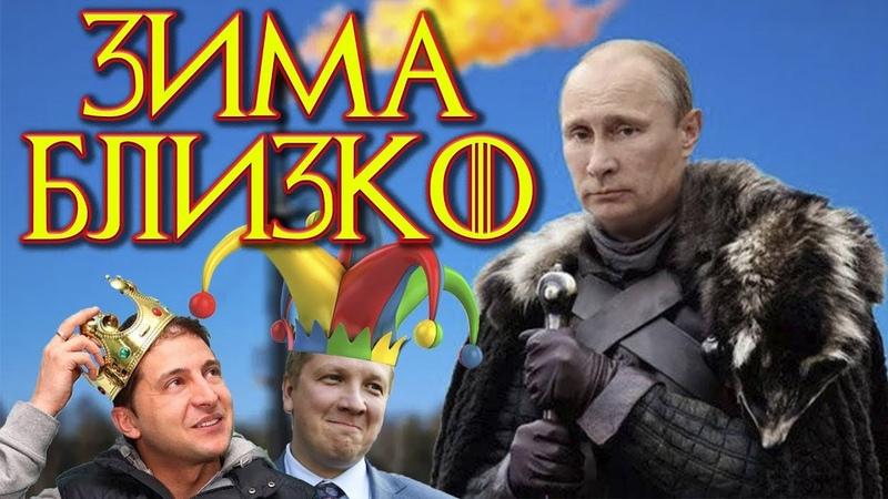 Зима близко: Почему Украина готова замерзать назло Газпрому