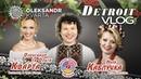 Концерти в США Детройт Олександр і Ольга Кварта та NELYA VLOG