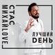 Стас Михайлов - Лучшая на свете