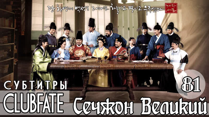 [Сабы Lyudochka / ClubFate] - 81/86 - Сечжон Великий / The Great King Sejong (2008/Юж.Корея)