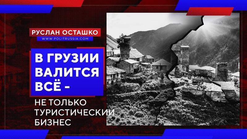 В Грузии валится все не только туристический бизнес Руслан Осташко