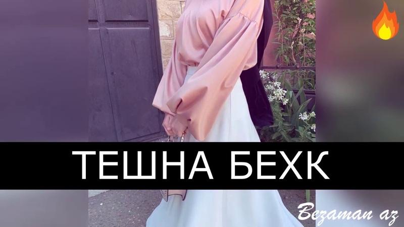 Луиза Умарова Тешна Бехк 💔