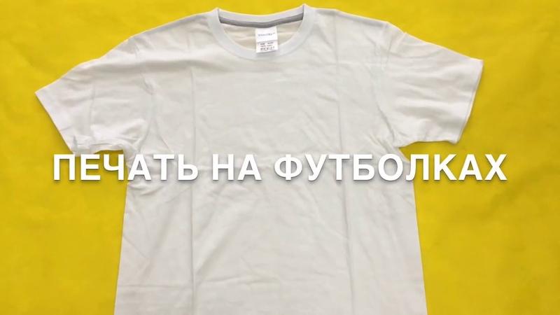Печать на белых футболках ВОЛОК на заказ в ИванычЪ GROUP (y-ivanycha.ru)