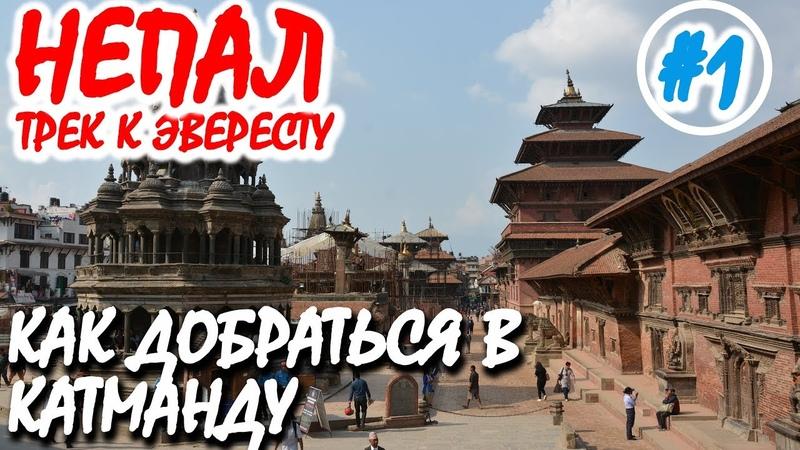 ТРЕК к ЭВЕРЕСТУ 1/10: Как добраться в Катманду (Непал). Как недорого поесть в Домодедово. Шарджа