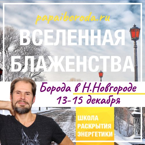 Афиша Нижний Новгород Нижний Новгород Вселенная Блаженства 13-15 дек