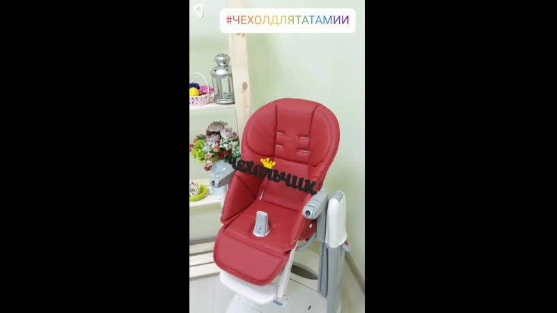 чехол на стульчик для кормления Peg-Perego Tatamia