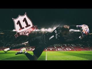 Давид Де Хеа (David De Gea), обзор игрока Манчестер Юнайтед (Manchester United), лучшие моменты, лучшие сейвы| 11 Метров VK