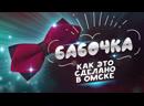 Как это сделано в Омске ГАЛСТУК-БАБОЧКА