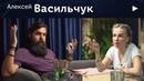 Алексей Васильчук Чайхона №1 Бизнес и вера. Быть лучшим в своем деле. Как воспитывать детей
