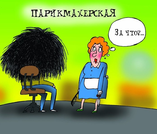 Картинки про парикмахеров юмор