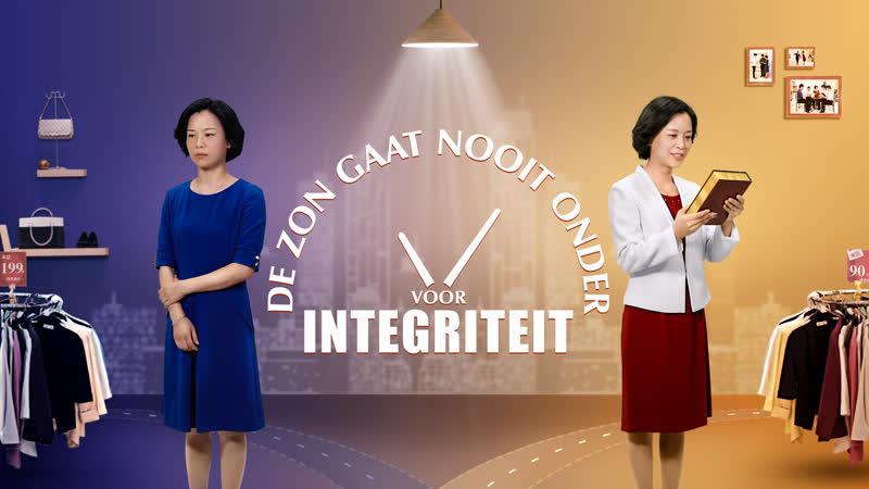 Dutch film 2019 'De zon gaat nooit onder voor integriteit' (Nederlandse ondertitels)