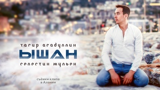 Ышан | Тагир Асадуллин feat. Селестин Жульен