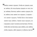 Маша Иванова фотография #10