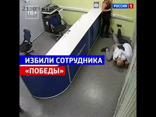 Пассажиры избили представителя авиакомпании Победа в аэропорту Внуково  Россия 1