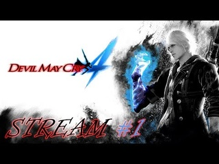 Прохождение Devil May Cry 4 #1 (PC) - Любовная драма