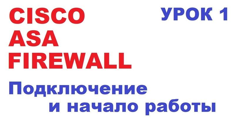 Первое подключение к Cisco ASA Firewall и начальная настройка. Урок 1.