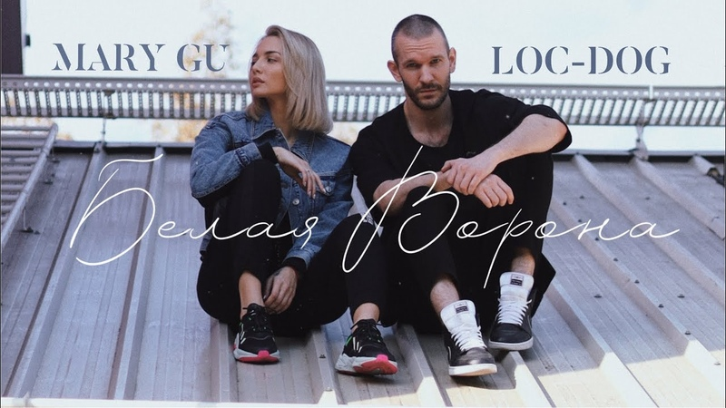 Mary Gu feat Loc Dog Белая ворона official mood video 2019