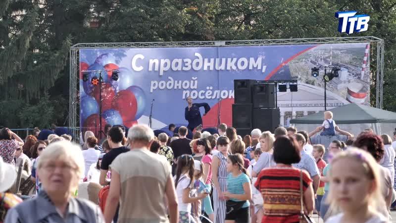 Поселок Энергетиков отметил свой 65 летний юбилей