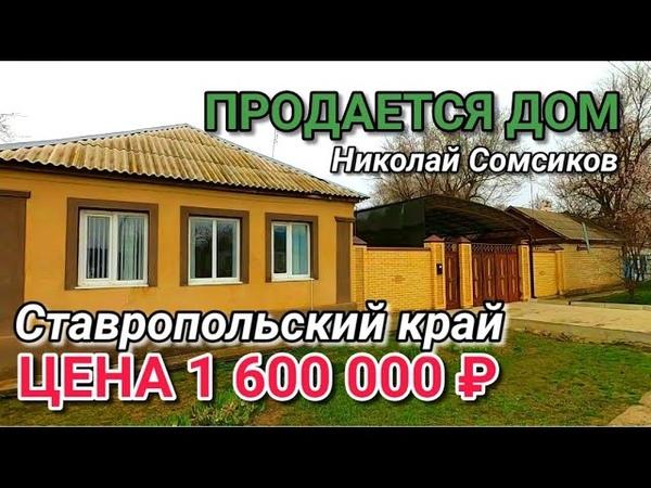 Для тех кто хочет переехать на Юг Обзор дома от Николая Сомсикова Ставропольский край