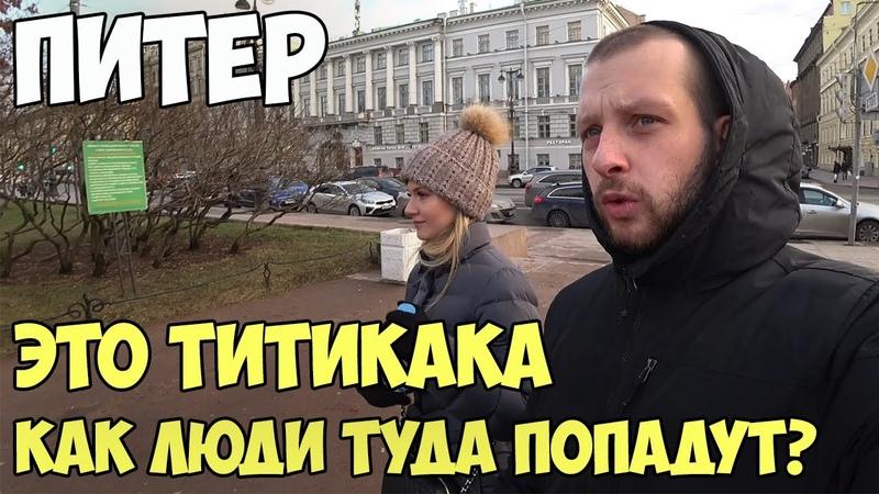 Санкт Петербург зимой Прогулка в Питере СПБ Питер Титикака Исаакиевский собор
