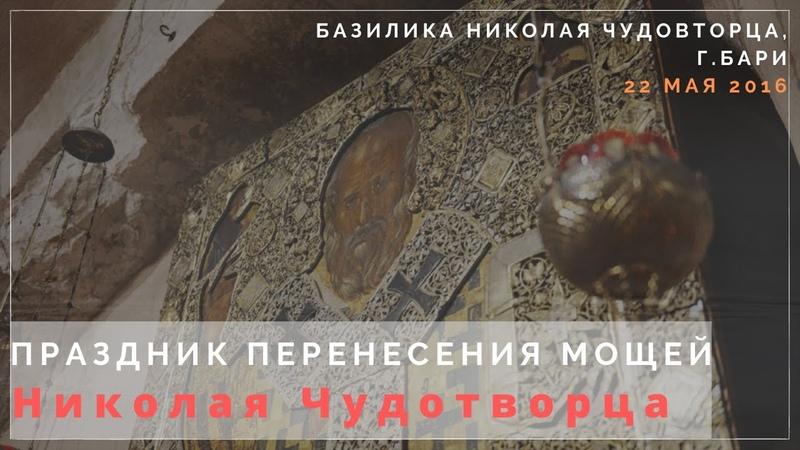 Праздник перенесения мощей Николая Чудотворца Бари 22 мая 2016
