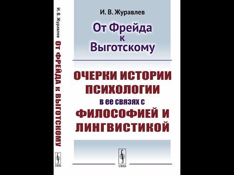 Презентация книги От Фрейда к Выготскому