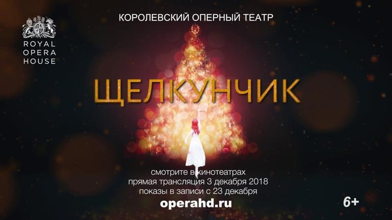 ЩЕЛКУНЧИК балет в кинотеатрах. Королевский оперный театр сезон 2018-19