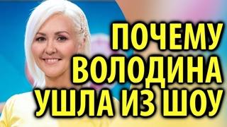Василиса Володина объяснила, почему ушла из «Давай поженимся» / Кинописьма