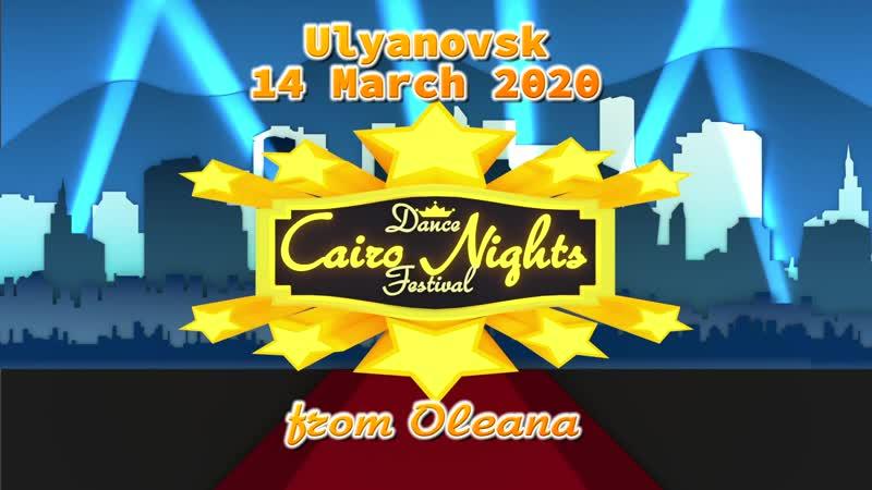Заставка CAIRO NIGHTS DANCE Festival From Oleana 2020