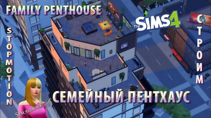 Симс 4 Семейный пентхаус Sims 4 Family Penthouse Stop Motion