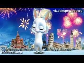 С Новым Годом 2020! Шуточная песня поздравление на Новый Год