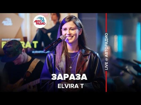 Elvira T Зараза LIVE Авторадио шоу Мурзилки Live 25 02 20