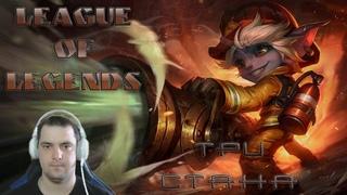 League of Legends попробуем поиграть, сыграем пару каточек!(LOL)