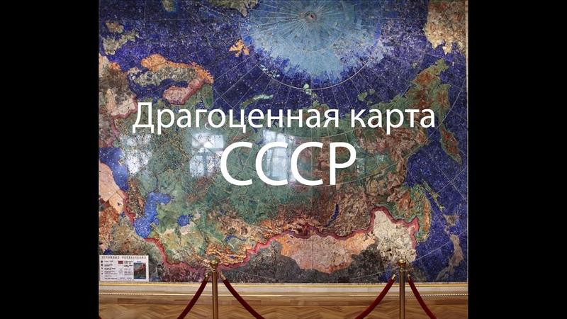 Gemstones: КАРТА СССР ВЫПОЛНЕННАЯ ИЗ ДРАГОЦЕННЫХ КАМНЕЙ / GEMS MAP USSR
