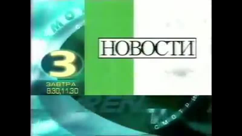 Заставки и программа передач (REN-TV, 02.04.2000)
