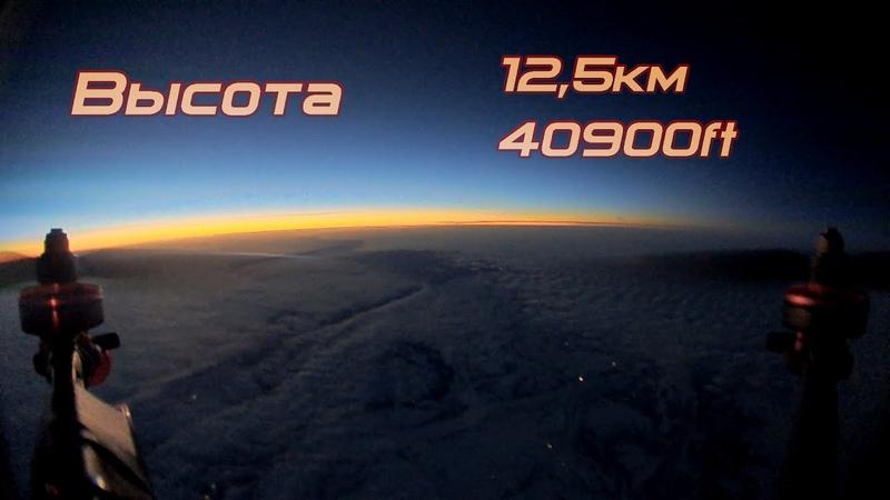 Квадрокоптер взлетел на высоту 12,5 км, выше чем официальный мировой рекорд для винтокрылых.
