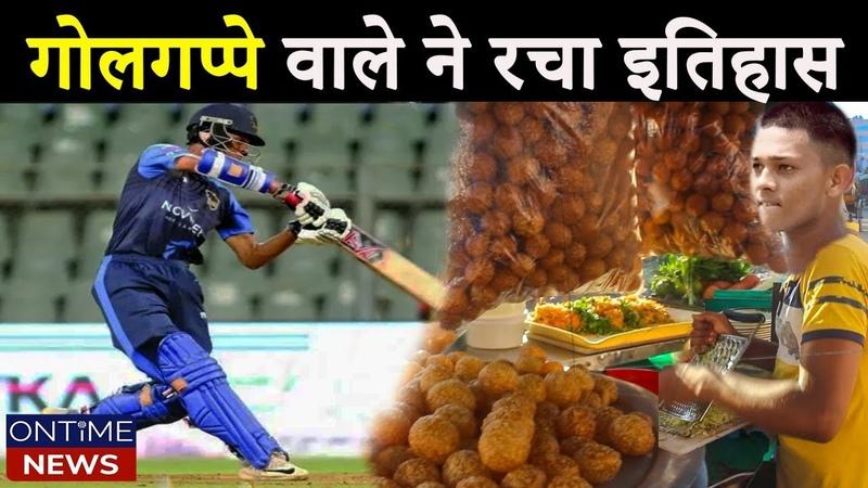 Yashasvi Jaiswal Hits Double Century in Vijay Hazare Trophy 2019 OnTime News