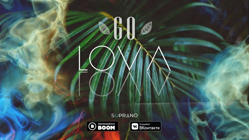 Sopranoman Timur Orun - Go Lova Lova (official video) 2019