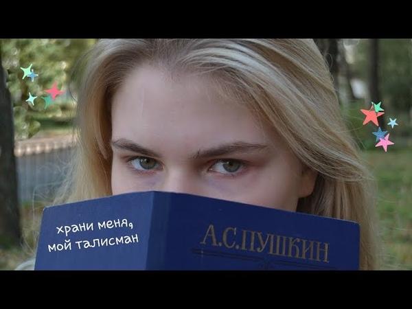 Храни меня, мой талисман (А.С. Пушкин)- Ксения Горкунова