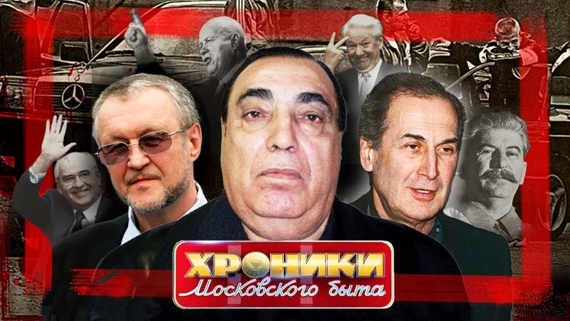 Власть и воры Хроники московского быта Центральное телевидение